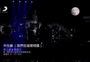 莫文蔚 x 華晨宇《半生緣(我們在這裡相遇)》